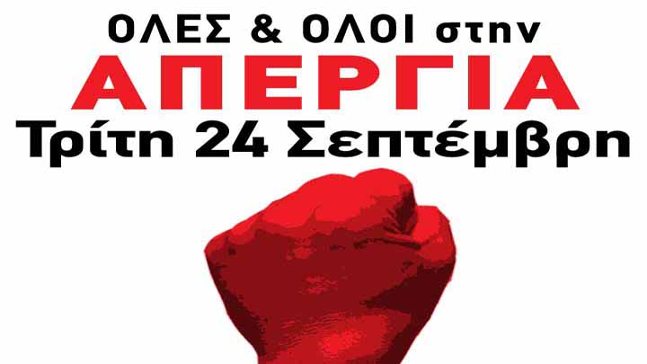 Αποτέλεσμα εικόνας για Συμμετέχουμε ΟΛΟΙ στην απεργιακή κινητοποίηση της ΑΔΕΔΥ στις 24 Σεπτέμβρη