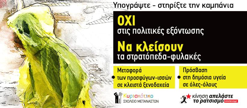 https://www.change.org/na_kleisoun_ta_stratopeda_fylakes